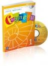 Stupieni 1 Podręcznik z ćwiczeniami z płytą CD