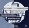 Russian National Bibliography Plus  9e CD