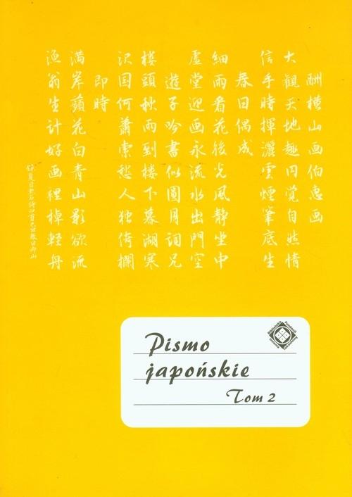 Pismo japońskie Tom 2 Praca zbiorowa
