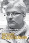 Wybitni pisarze współczesnej literatury rosyjskiej. Jewgienij Wodołazkin Anna Skotnicka, Janusz Świeży