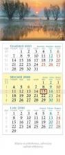 Kalendarz 2016 KT 14 Drzewa trójdzielny