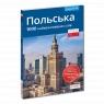 Polski 1000 najważniejszych słów opracowanie zbiorowe