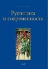 Rosyjskość i współczesność Nr 22