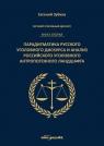 Rosyjski dyskurs przestępczy. Księga druga.