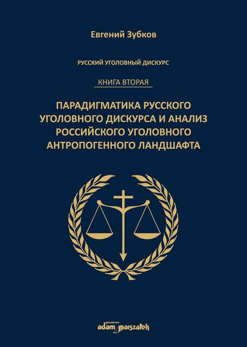 Rosyjski dyskurs przestępczy. Księga druga. Zubkow Jewgienij