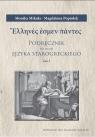 Podręcznik do nauki j. starogreckiego. Tom 1-3 (wydanie 2) Monika Mikuła, Magdalena Popiołek