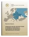 Агрессия России против Грузии и Украины в 2008-2018 гг. в контексте геополитики Черноморского региона