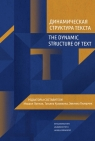 The Dynamic Structure of Text Mihhail Lotman, Tatjana Kuzovkina, Ewelina Pilarczyk