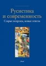 Rosyjskość i współczesność Nr 23 Stare pytania, nowe odpowiedzi