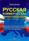 Wzoty listów i dokumentacji handlowej we współczesnym języku rosyjskim wraz z tłumaczeniami
