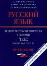 Russkij jazyk Podgotobitielnyje materiały z 3 płytami CD Kaźmierak Alicja, Kędzierska Ludmiła, Matwijczyna Danuta