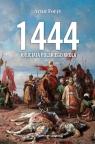 1444 Krucjata polskiego króla Foryt Artur