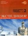 Ekspedycja część 2 Język rosyjski Podręcznik z ćwiczeniami + 2CD