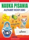 Nauka pisania. Alfabet rosyjski (wyd. 2018) Guzowska Beata