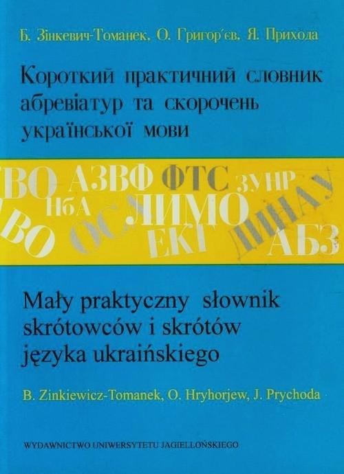 Mały praktyczny słownik skrótowców i skrótów języka ukraińskiego Zinkiewicz-Tomanek Bożena, Hryhorjew Ołeksandr, Prychoda Jarosława