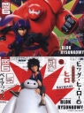 Blok rysunkowy A4 Big Hero 6 20 kartek 10 sztuk mix