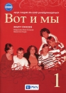 Wot i my 1 Nowa edycja Zeszyt ćwiczeń Język rosyjski