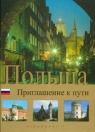 Polska Zaproszenie do podróży wersja rosyjska