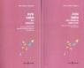 Zespół Turnera. Głosy i doświadczenia. Książka dla dzieci. Tom 1-2