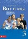 Wot i my 3 Podręcznik języka rosyjskiego + CD