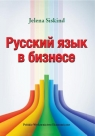 Russkij jazyk w biznese Siskind Jelena