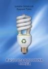 Racjonalna gospodarka energią