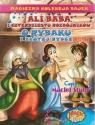 Magiczna Kolekcja Bajek T.4 Ali Baba/O rybaku..+CD praca zbiorowa
