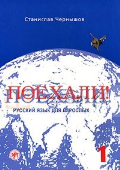 Pojechali 1 podręcznik Stanislav Chernyshov