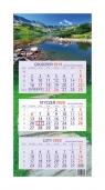 Kalendarz 2020 trójdzielny Jezioro Górskie