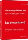 Rosyjskie narodowe bajki wesja rosyjska z podręcznym słownikiem Afanasjew Aleksandr