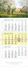 Kalendarz 2019 Trójdzielny Sad KT14