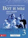 Wot i my 3 Zeszyt ćwiczeń Język rosyjski dla szkół ponadgimnazjalnych