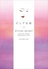 Rytuał gejszy Japoński sekret promiennej cery