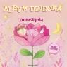 Album dziecka Dziewczynka Orsi Tea