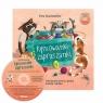 Rymowanki - zapraszanki + CD w.II