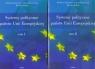 Systemy polityczne Państw Unii Europejskiej Tom 1-2