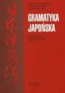 Gramatyka japońska. Podręcznik z ćwiczeniami Tom 1