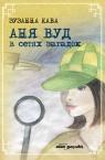 Ania Wood w sieci zagadek (wersja rosyjska) Kawa Zuzanna
