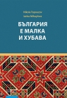 Bułgaria jest mała i piękna Topouzov Nikola, Mihaylova Ianka