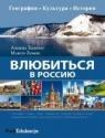 Wliubitsja w Rossiju