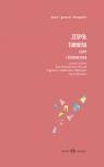 Zespół Turnera Głosy i doświadczenia Książka dla dzieci Tom1/2
