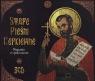 Stare carskie pieśni cerkiewne